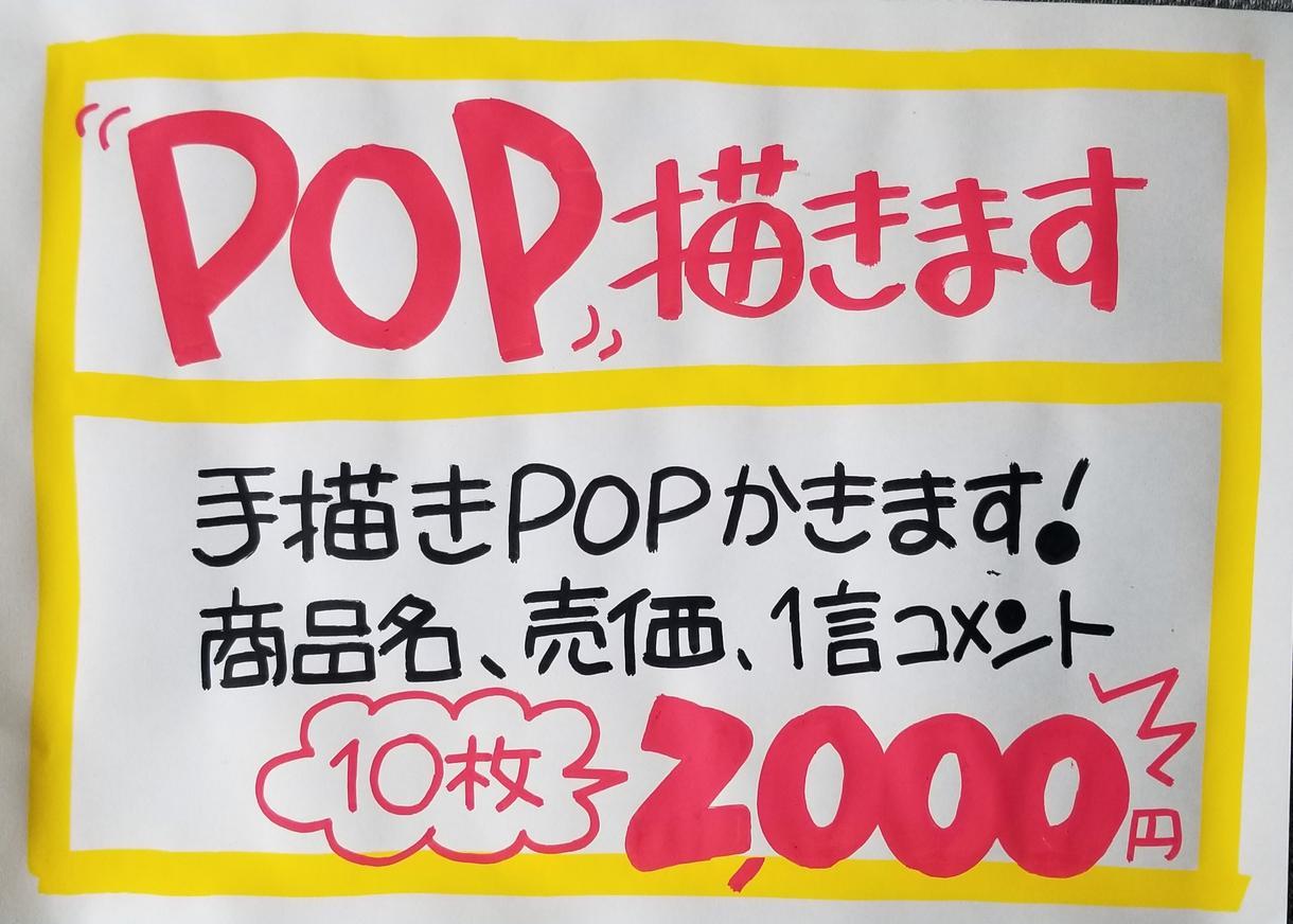 手書きPOP書きます A6サイズ10枚2,000円!