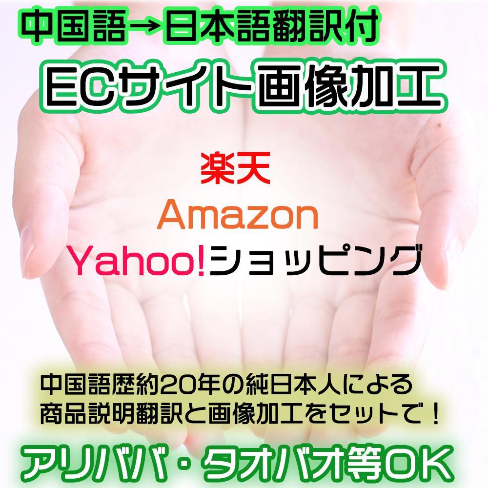 アリババ、タオバオ商品翻訳&画像加工承ります 楽天、ヤフー、アマゾン向けの翻訳と画像加工! イメージ1