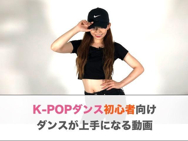 K-POPダンスが上手になる動画を提供します 自宅でできる!初心者の方でもわかりやすいように解説!