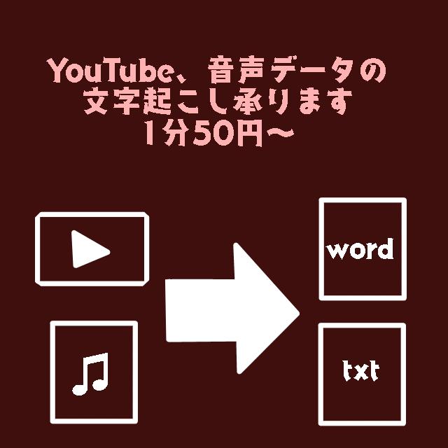 音声データの文字起こし承ります 会議、YouTubeの音声などの文字起こし1分50円〜 イメージ1