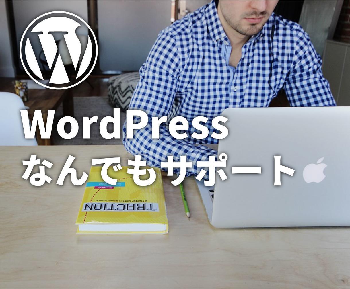 WordPressの質問や相談・問題解決をします エラー解決/デザイン変更/機能追加など何でもおまかせ!