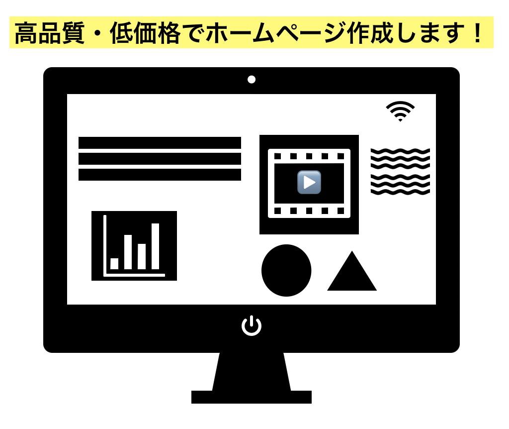 本格WEBサイトを高品質で安く作成致します 集客できるSEO対策済みのビジネス向けWEBサイト作成