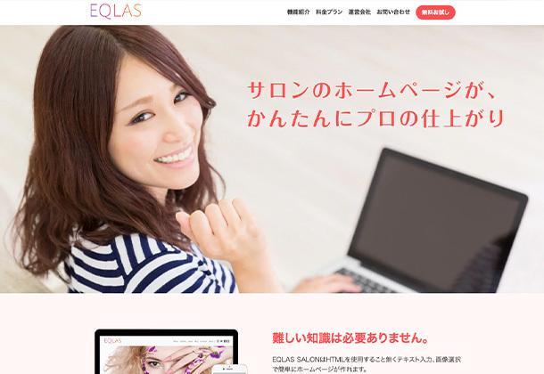 Web制作会社が5名様まで激安HP制作いたします 通常20万円で制作を行っている内容を6万円で制作いたします。