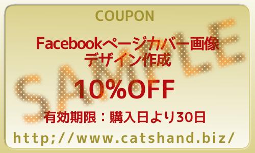 クーポン!Facebookページカバー画像デザイン10%OFF!!