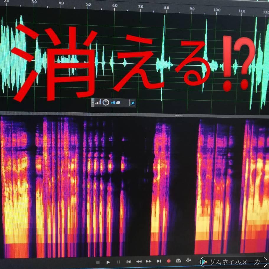 環境音の入る状況で録音した音声のノイズ除去処理ます ほぼ無音状態にてお届けします!!
