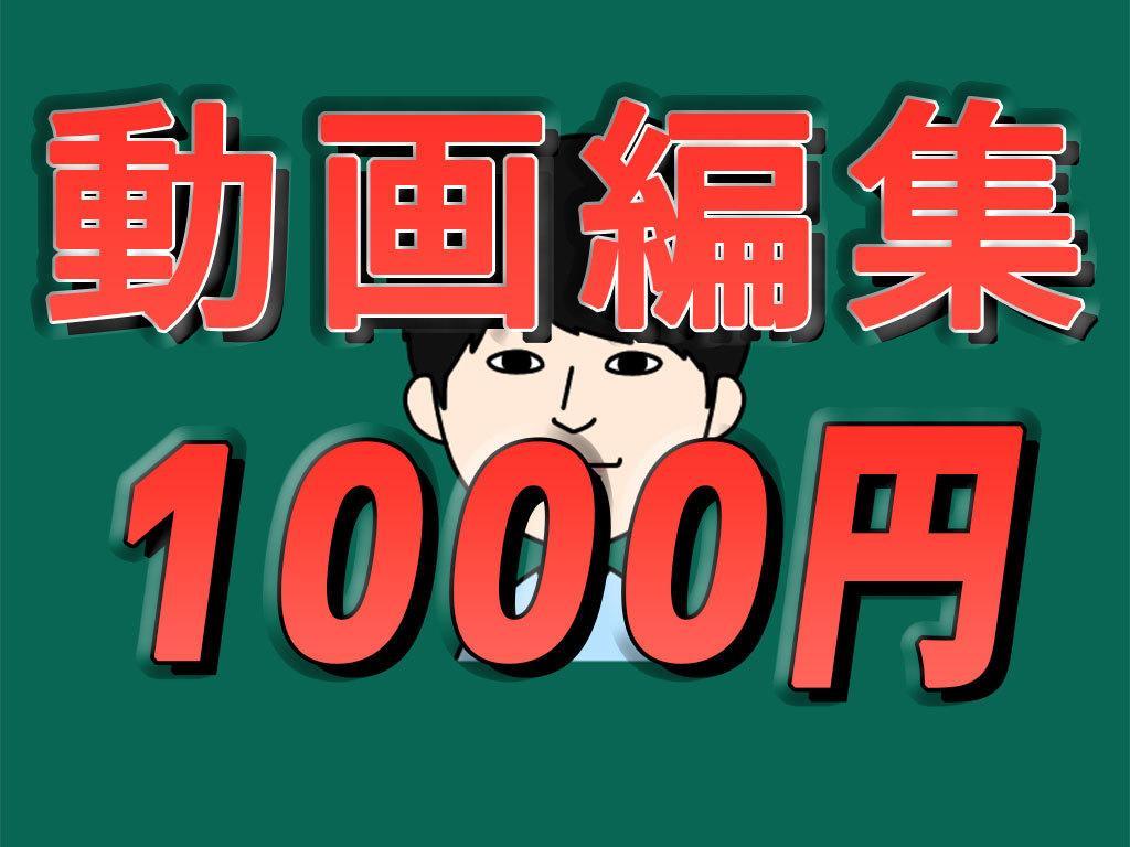 YouTube編集【5分1000円】代行いたします ◆5分以下1000円◆修正2回無料◆視聴者視点◆納期厳守◆