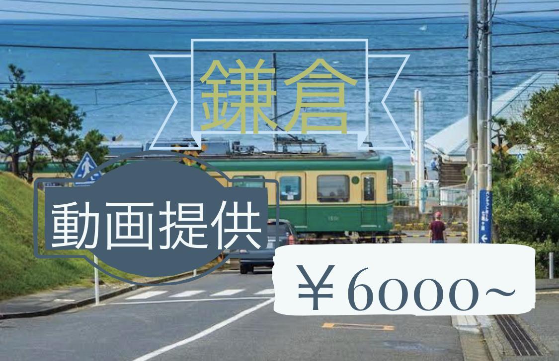 鎌倉の風景動画を提供します 鎌倉には海、山、江ノ電、神社、歴史などたくさん詰まってます! イメージ1