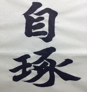 筆文字であなたのお名前のお手本書きます 楷書・行書の2種類、縦・横書き選べます。