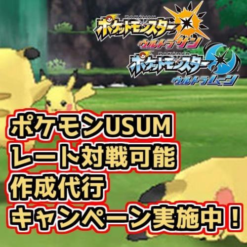 ポケモンUSUM レート戦用ポケモン作成代行します 時間がないけど本格的なレート対戦やりたい人はぜひ!!