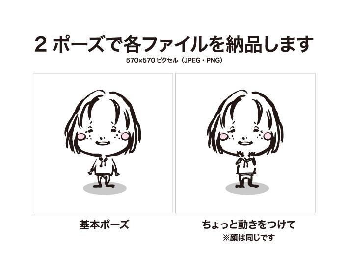 ほのぼの似顔絵。全身ポーズで2パターン描きます 全身ポーズ2パターン(※顔は同じ)・二頭身・白黒シンプル