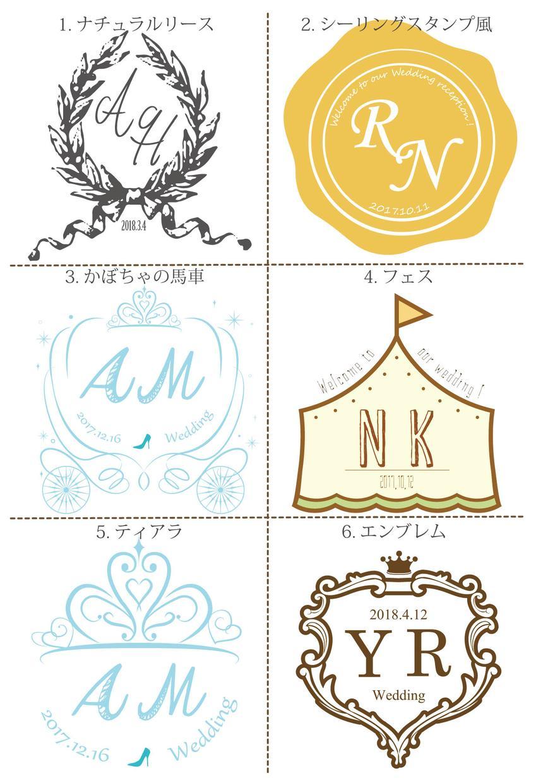 お二人だけのウェディングロゴ作成いたします 結婚式にオリジナリティを出したい方にオススメです!