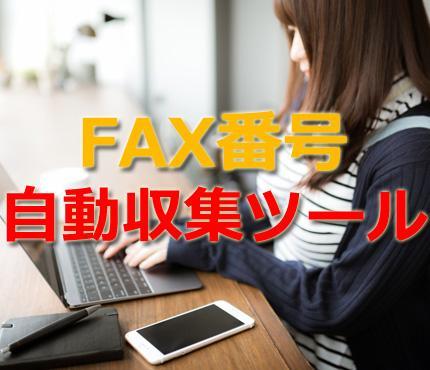 FAX番号を自動収集するツールを紹介します 新規開拓やFAX営業の企業様必見!既存名簿にFAX番号を追加 イメージ1