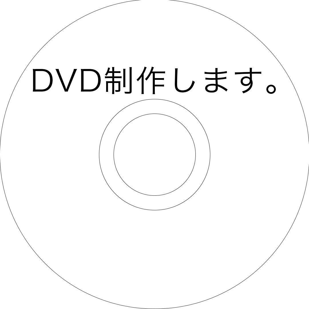 DVD制作します あなたの大切な動画をDVDに。