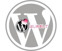 WordPressのデビューをお手伝いします ワードプレスのインストールから基本説明、テスト投稿をサポート