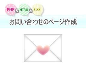 *メールフォームのあるお問い合わせページを作成します*