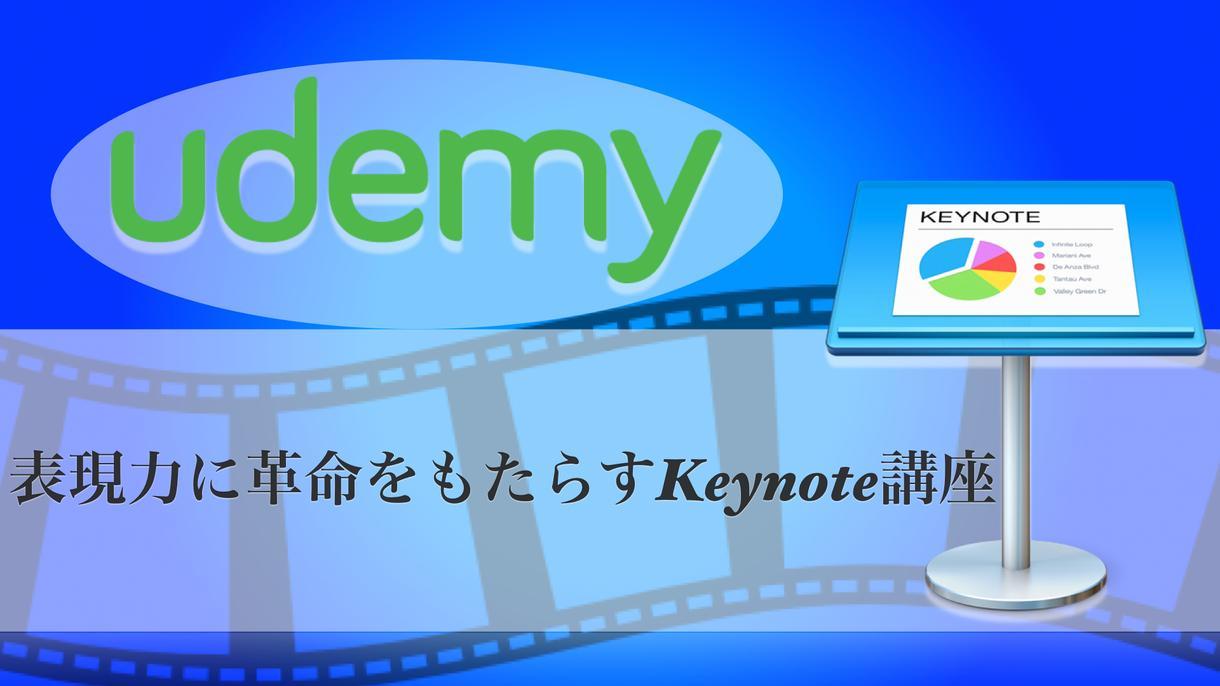 Macユーザー必見!Keynoteで動画製作の表現力に革命をもたらせ! イメージ1