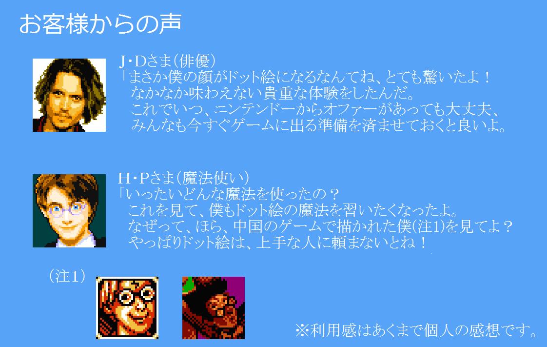 なんでもレトロゲーム風のドット絵にします 顔写真やキャラクターをレトロゲーム風のドット絵にしませんか?
