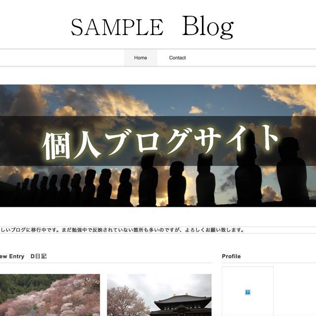 魅せるホームページ、個人ブログ制作します 現役webデザイナーが制作するwebサイト