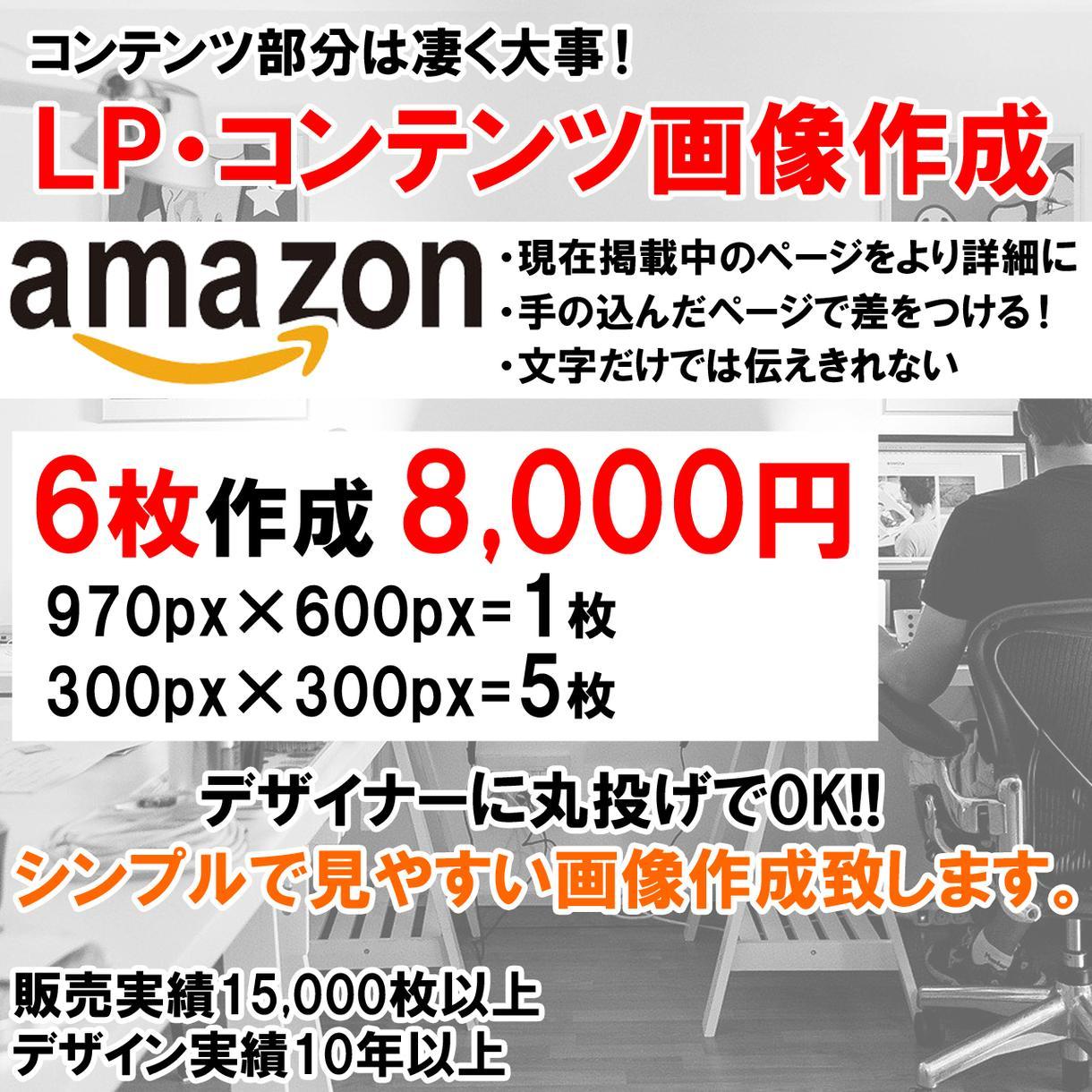 Amazonのコンテンツ画像作成します Amazon物販・転売ビジネスで売上にお悩みの方へ イメージ1