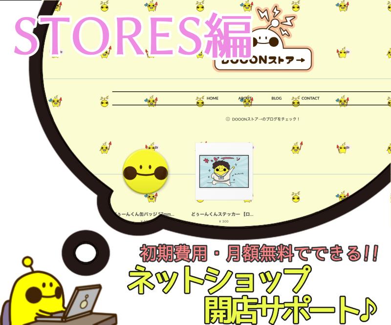 STORESのネットショップを開店サポートします 決済充実の初期費用・月額無料のネットショップを提案します! イメージ1