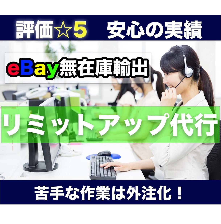 eBay輸出の面倒なリミットアップ代行します 販売実績ありの安心サポート!! イメージ1