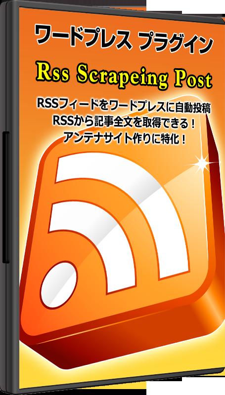 RSS全文取得放置系アンテナサイトツール売ります まとめのまとめサイトを5秒で作成!