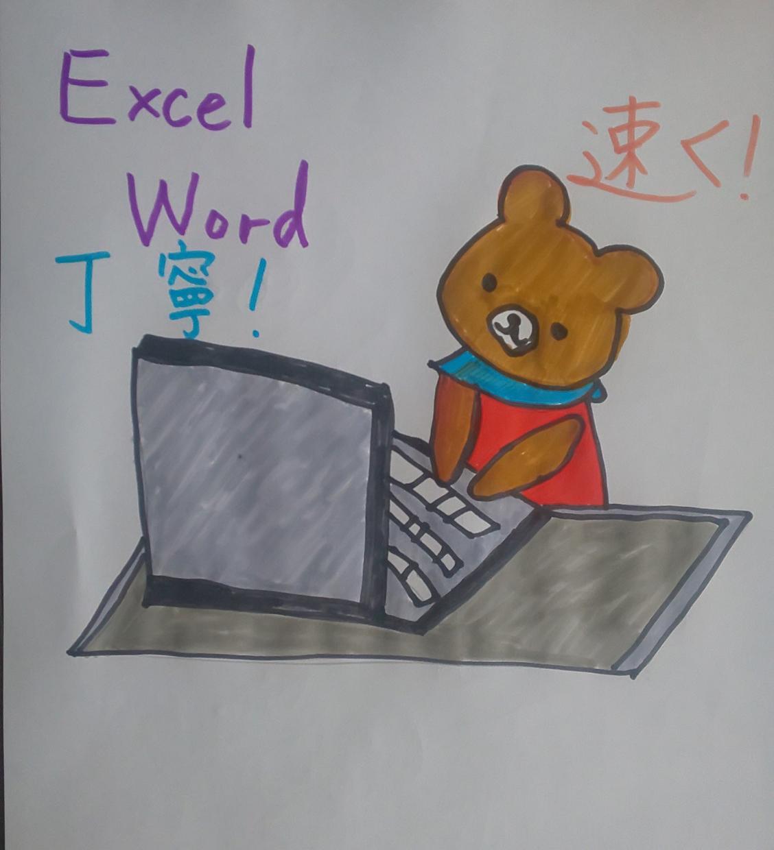 即日可。WORD代行作業、何でも引き受けます どんな小さい事ことでも聞きます イメージ1