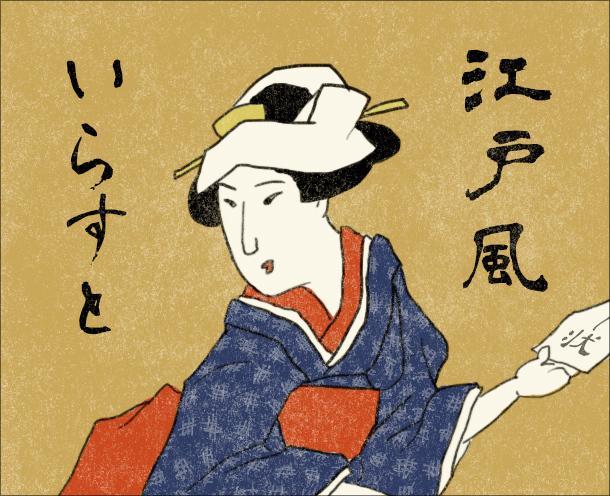 江戸風イラスト制作します 見覚えがあるのに新しい、インパクトを与えたい方へ イメージ1