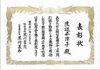 賞状・感謝状・卒業証書(全文/書き込み)書きます 35年の経験をもとに、プロが丁寧にお書き致します。 イメージ1