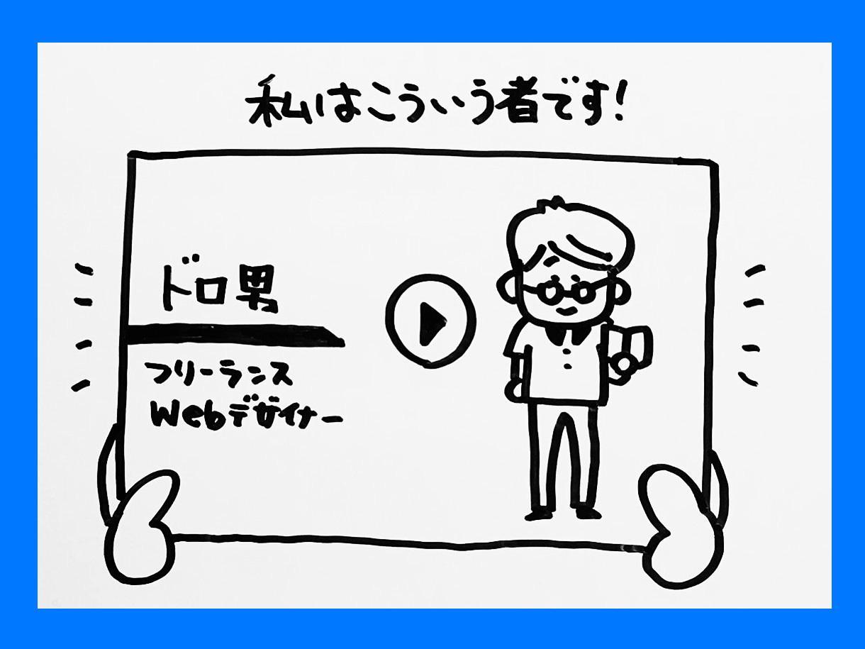 効果絶大!名刺代わりのショートアニメを作ります ♫起業家・フリーランス・自営業などの方ならオススメ♫