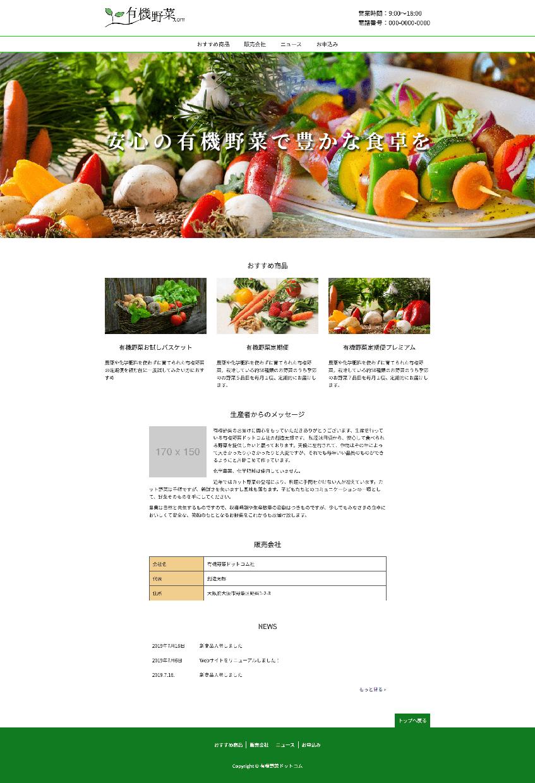 1ページで!初めてのホームページやLPを制作します サロンやお教室に最適なシンプルでオシャレなオリジナルサイトを