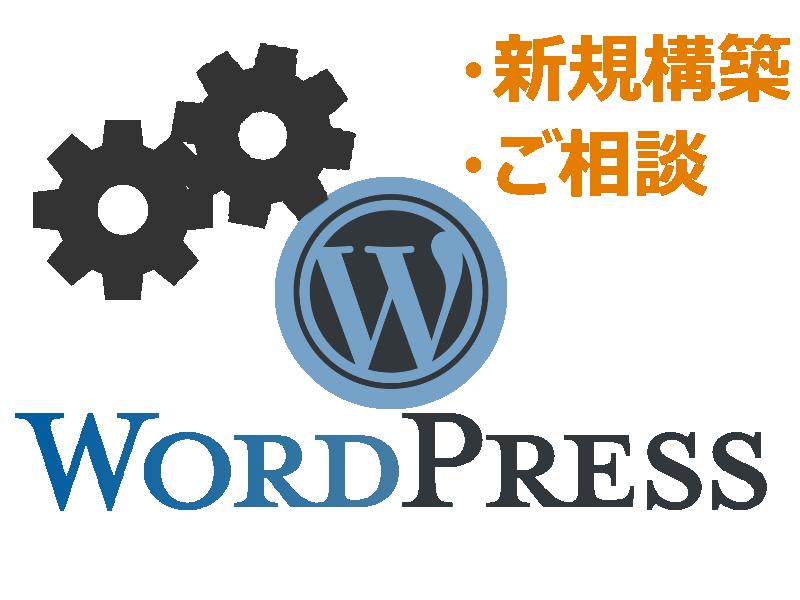 WordPressサイト(ブログ)新規構築できます 個人でブログやホームページを作ってみたい人へ