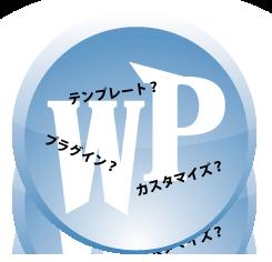 WordPressの質問をお受けします 調査・ご相談ののち解決のための説明・アドバイスをします