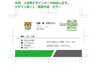 ビジネス/個人用名刺デザイン承ります 名刺デザインデータを入稿できる状態でお届けします。