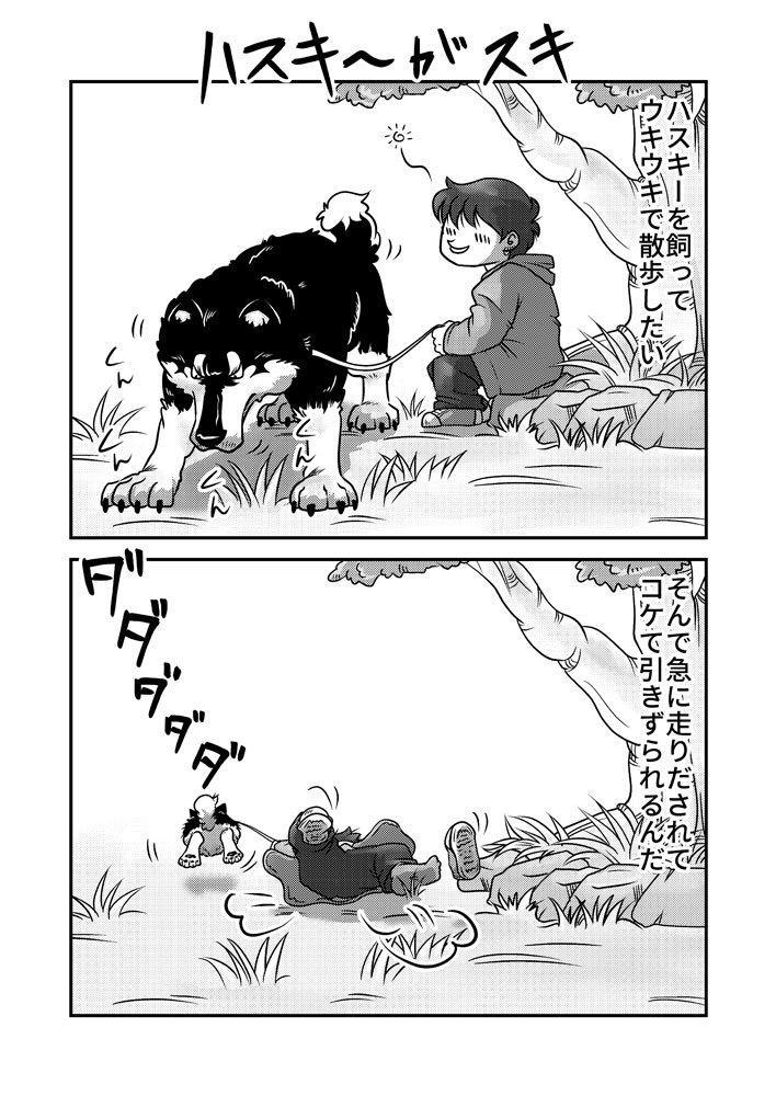 1ページ漫画描きます 動物絡みのちょっとしたエピソードを漫画にします