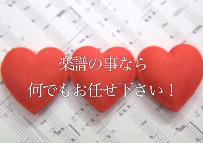 耳コピ/採譜/編曲/アレンジ/移調/清書承ります ピアノ/歌伴奏/管弦/サックスアドリブ/コード譜/マスター譜 イメージ1