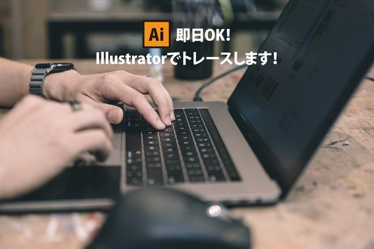 Illustratorでトレースします 手書きデータ・イラスト・ロゴなどなんでもやります!
