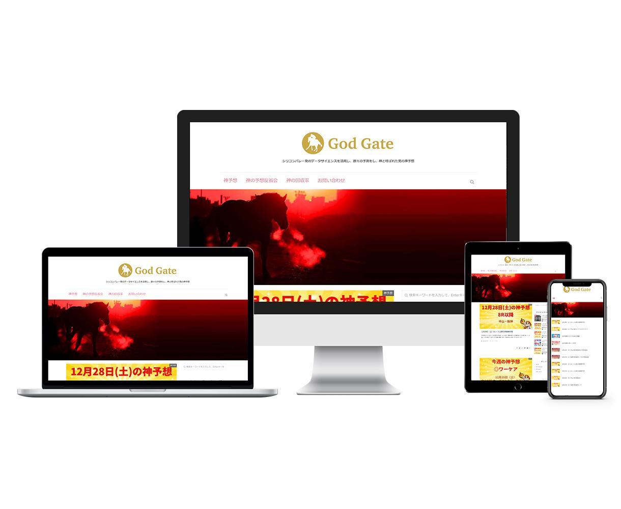 WordPressオリジナルサイトを作成します SEO対策・スマホ対応 中規模サイト向けのプランです。