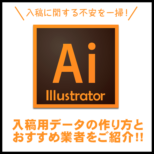 入稿に関する不安を一掃!Illustratorの入稿用データの作り方とおすすめ業者をご紹介。