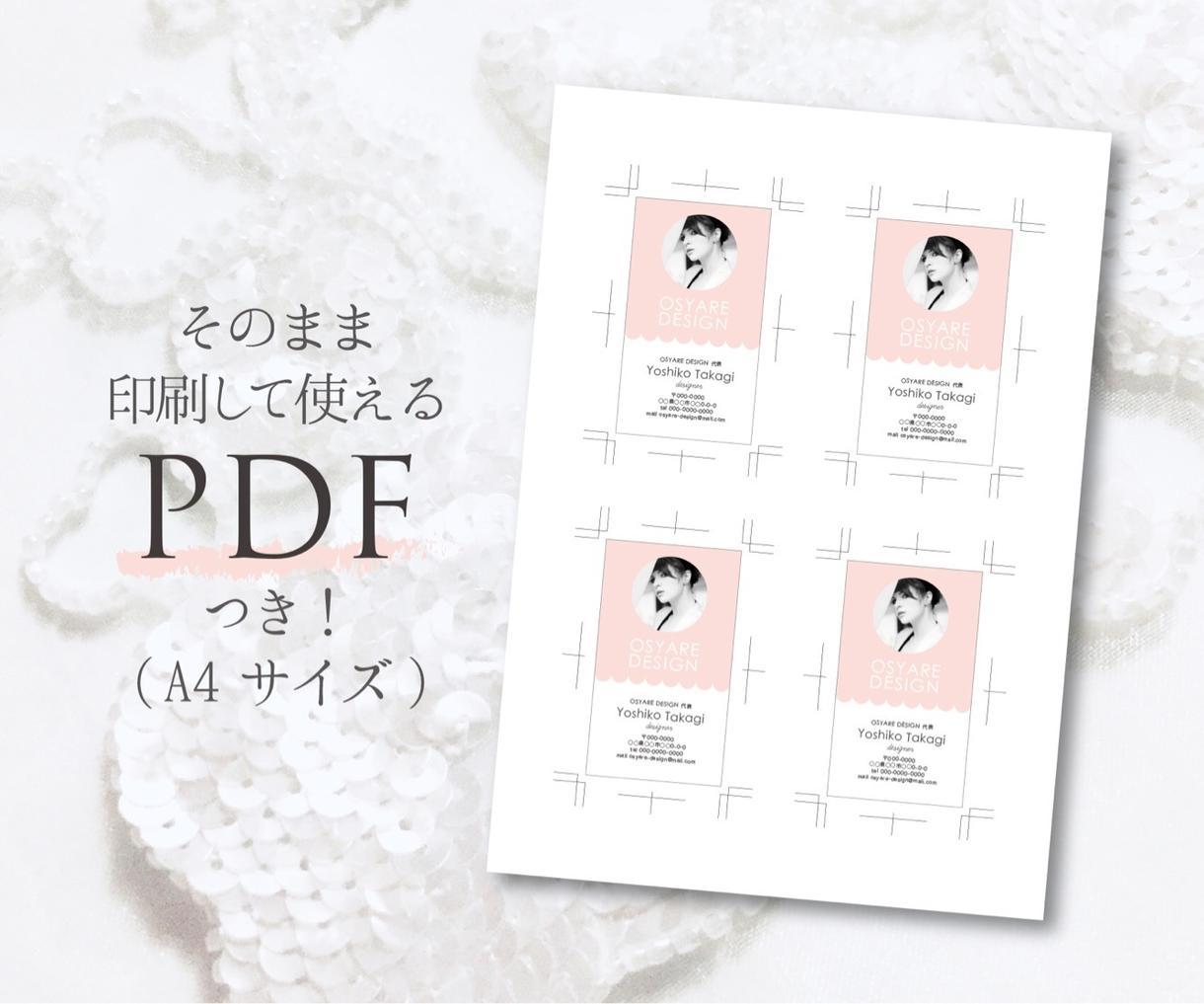 おしゃれなセミオーダー名刺をデザイン・印刷します 簡単!印刷済みのおしゃれな名刺をお手元までお届けします!