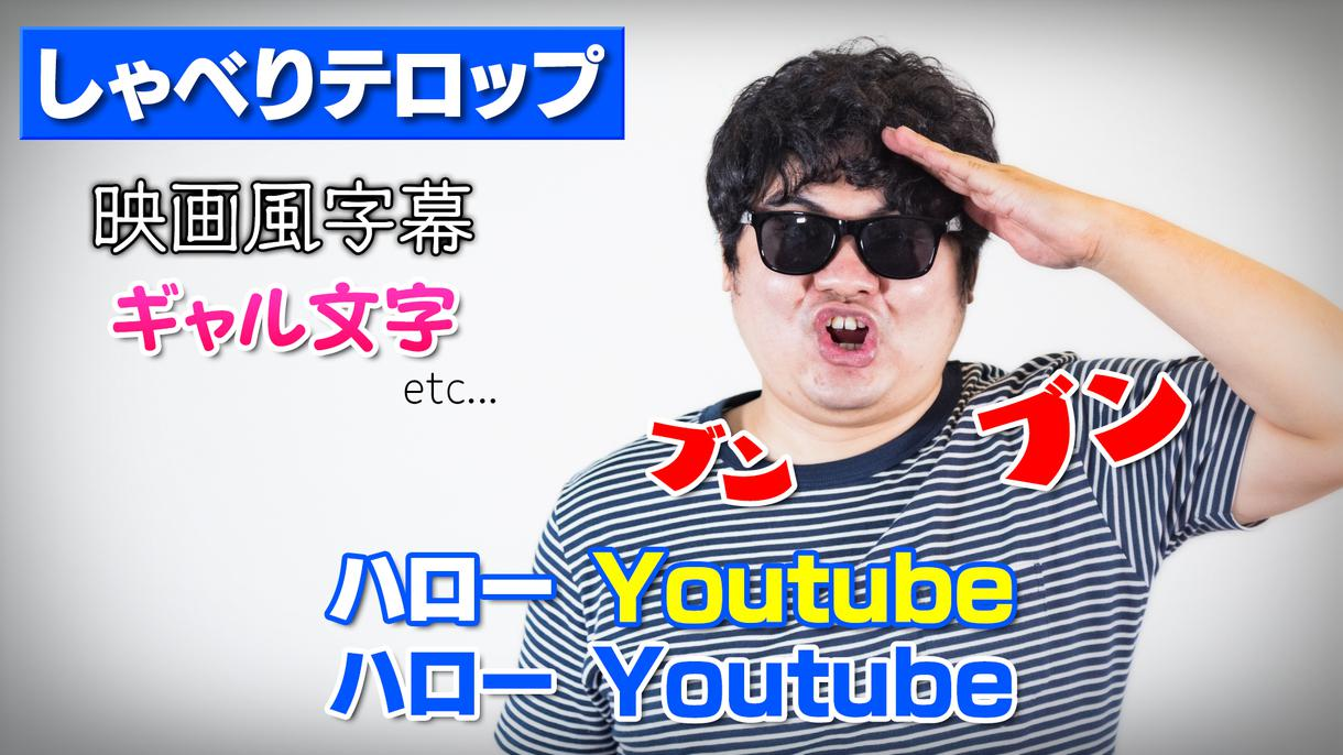 動画編集サポートします TV業界キャリア◎ 自分では難しい編集も可!Youtube