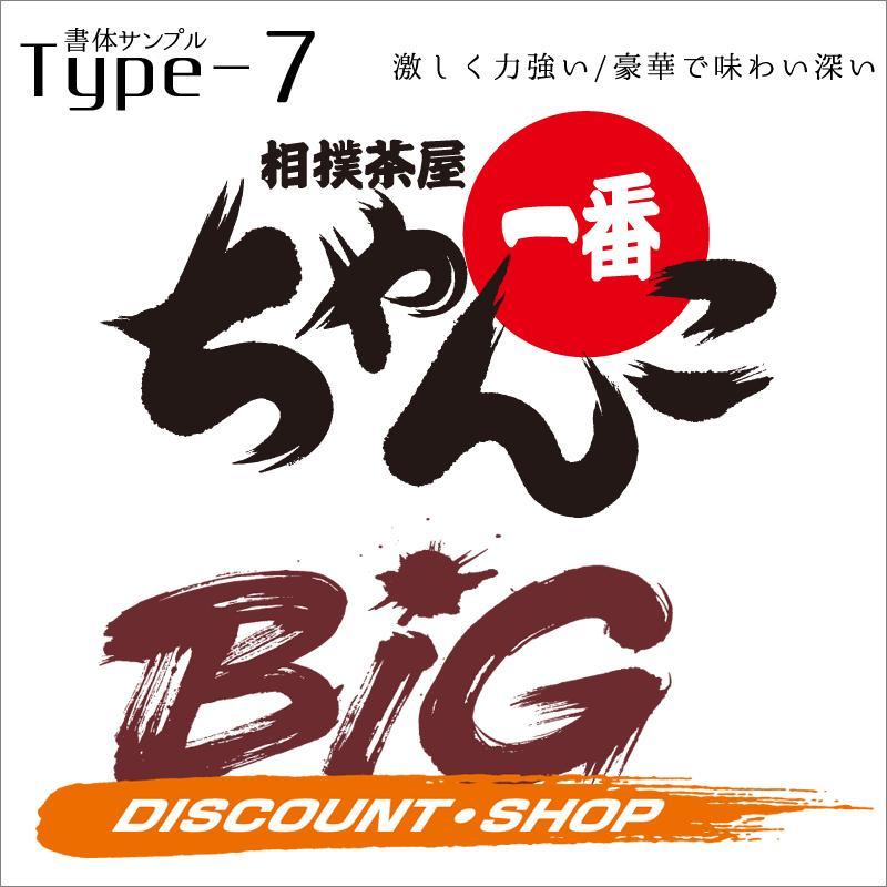 広告のプロがデザイン筆文字ロゴ制作致します ブランディング力で付加価値の高い商品・店舗ロゴをご提案!