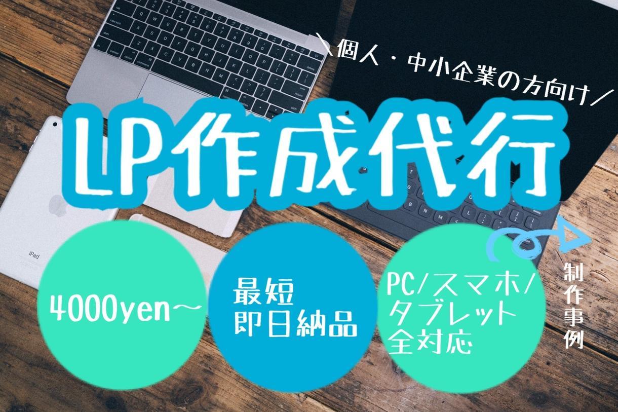 4000yen〜❁ホームページ(LP)作成承ります 作成が苦手な方、面倒な方 ご相談ください!