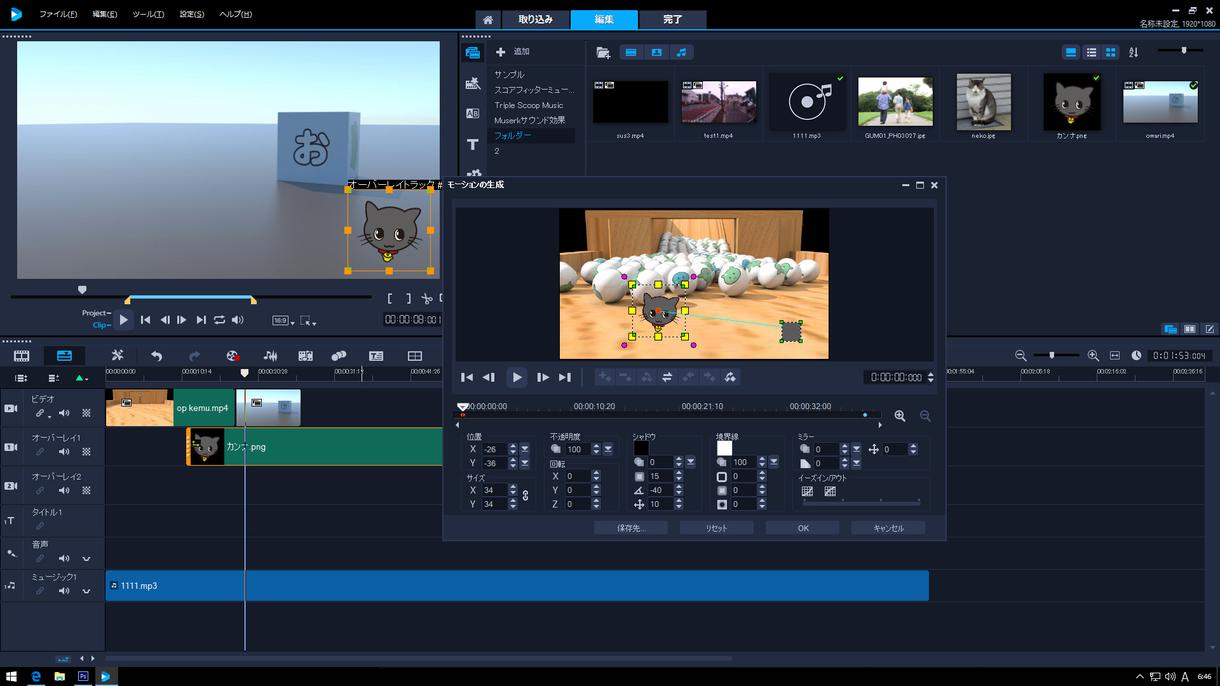 動画、画像編集ソフトの使い方を動画で解説致します ビデオスタジオ、ムービースタジオの使い方を個人レッスンします イメージ1