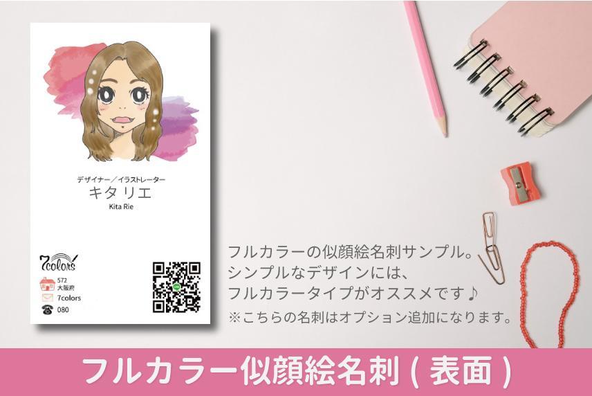 限定5名!似顔絵名刺特別価格で作ります ココナラ出品記念で限定5名様大特価‼‼記憶に残る名刺!