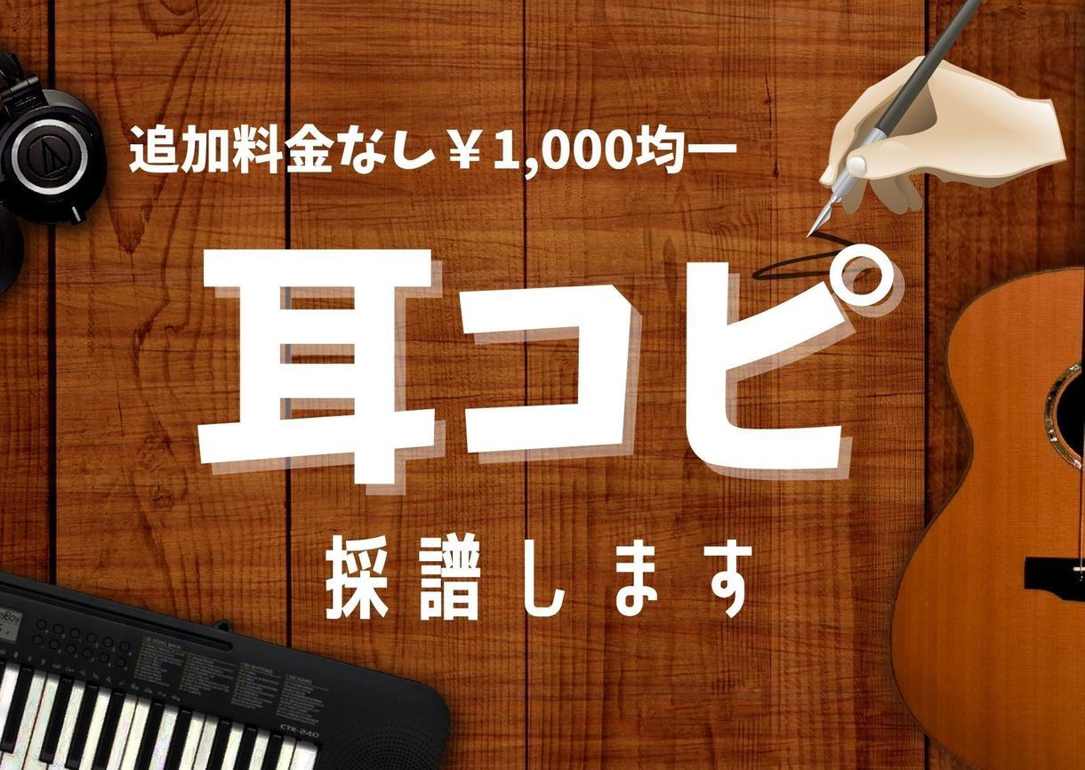 メロディ譜♪耳コピして楽譜作成します 初心者向け楽譜【1,000円均一】迅速・柔軟に対応!移調可 イメージ1