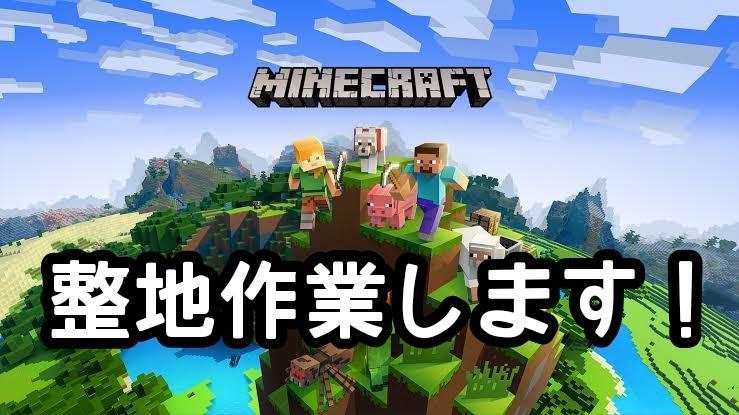 Minecraftの整地代行します 整地作業が苦手、時間が無いあなたへ!