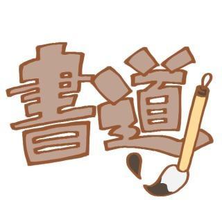 書道で行書体・楷書体・なんでもデザインを書きます 資格免許があり、なんでも対応いたします!