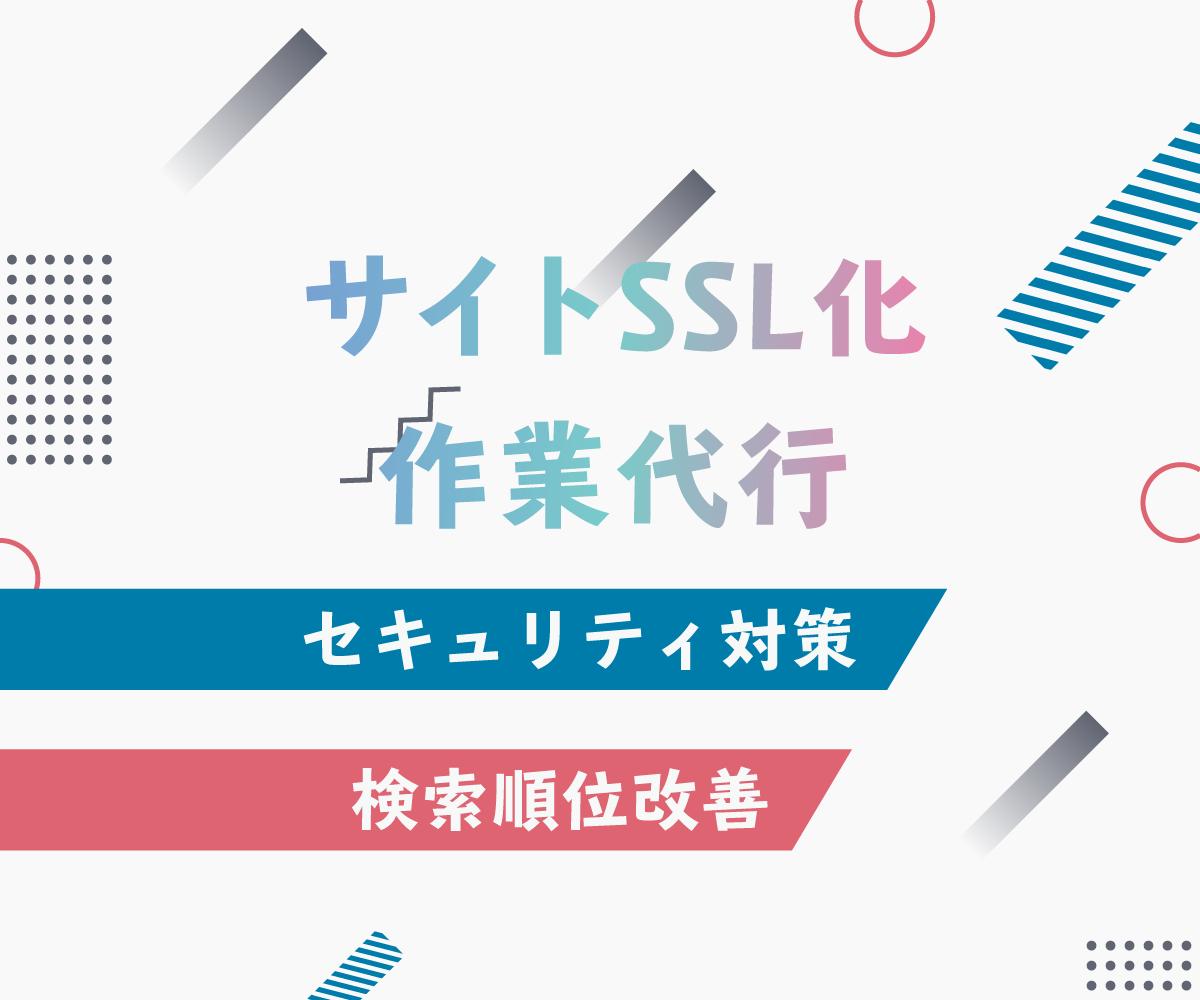 常時SSL化の作業を代行いたします 常時SSL化でWebサイトの品質改善