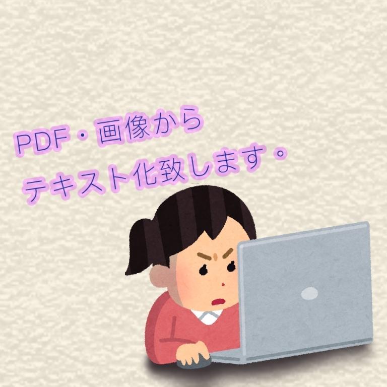 PDF・画像からテキスト化致します 【迅速・丁寧・安い】がモットーで頑張ります!! イメージ1